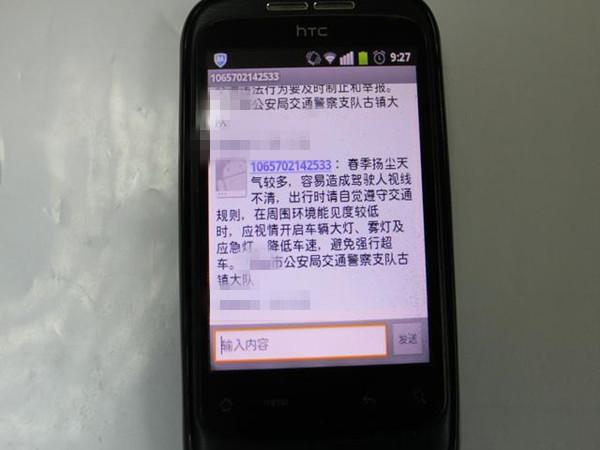 天津交警开通短信平台,为您的出行保驾护航