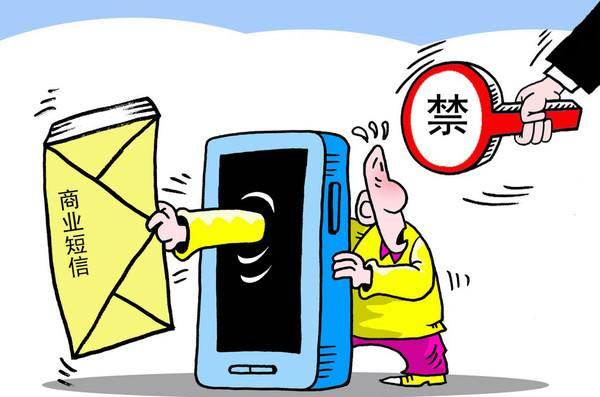 什么是短信敏感詞,如何找到呢