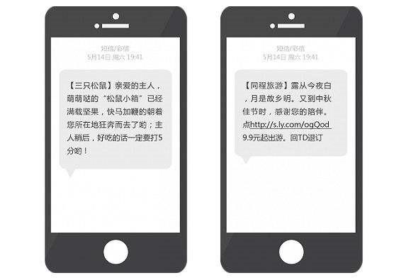 |促销短信发送规范