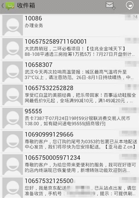 什么是106短信号码?如何选择正规的106短信平台