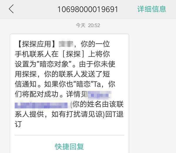 探探暗恋发来的短信可信吗?是否涉嫌违法
