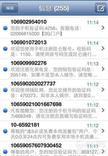 什么是短信轟炸機,如何應對手機短信轟炸騷擾