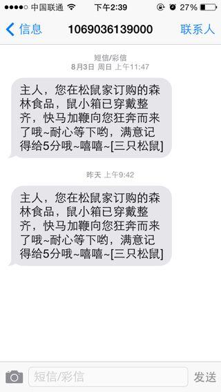 淘宝发货提醒短信怎么写