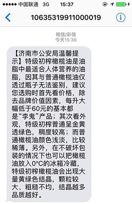 济南公安通过106短信平台,给市民发送橄榄油选购方法提示