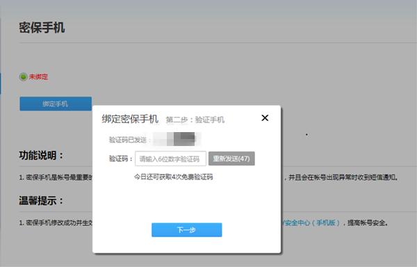 网站短信验证接口是如何实现的呢