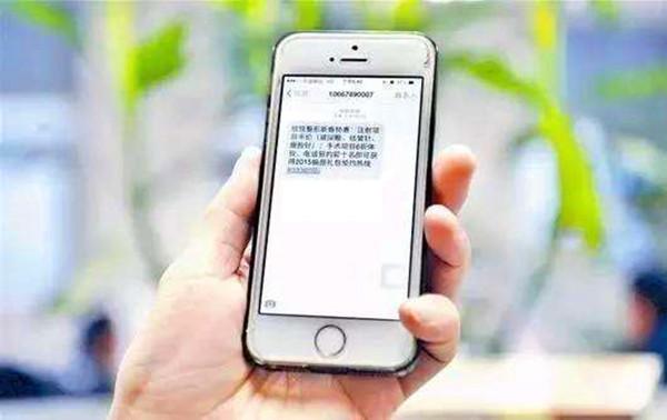 如何去选择正规的106短信平台