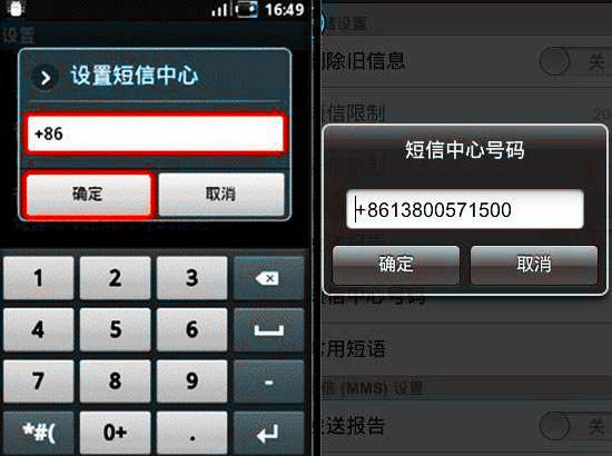 移动、联通短信中心号码设置以及查询