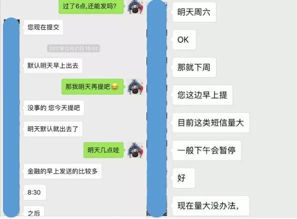 實戰篇——短信引流技巧