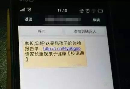 """""""校讯通""""诈骗短信"""