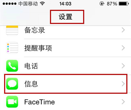苹果手机短信设置