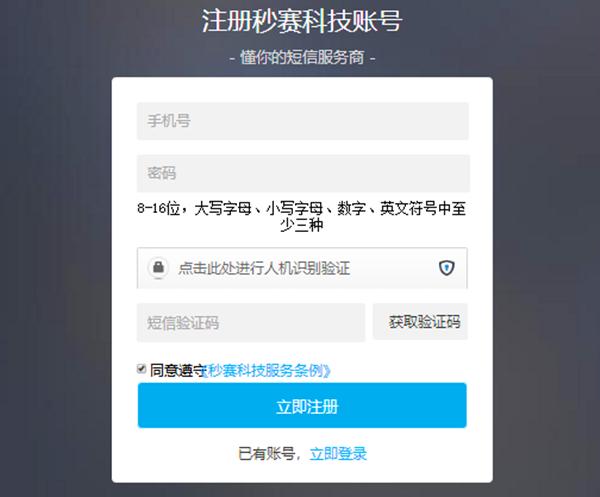 图为 平台注册界面