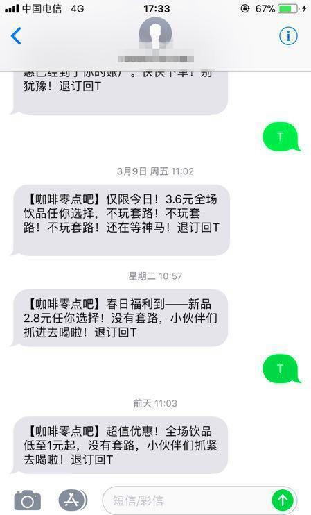 垃圾短信回复退订字样没用!看看专家的建议
