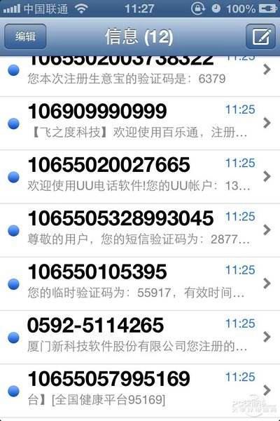 手机无缘无故收到很多验证码短信是怎么回事