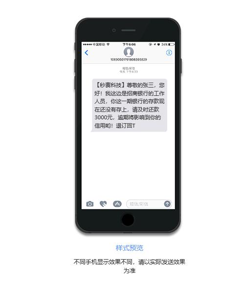 短信预览样式