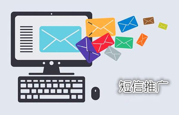 短信推广软件怎么选择呢