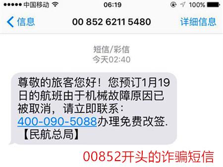 00852開頭的詐騙短信