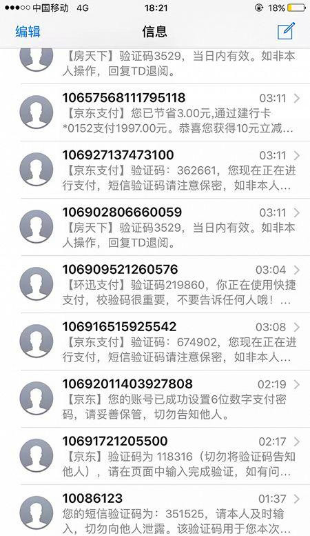 劫持短信验证码