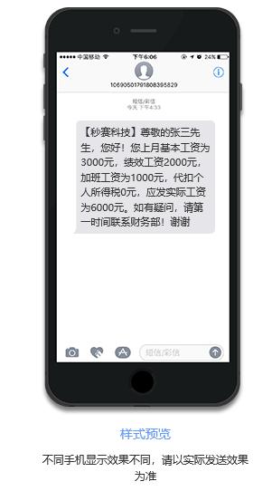 工資條短信模板