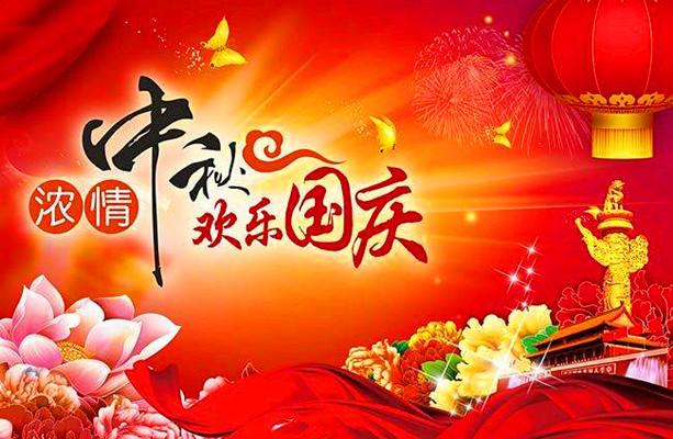 国庆、中秋节放假