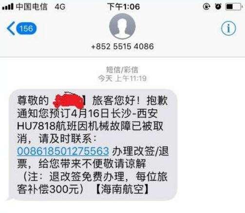 改签诈骗短信