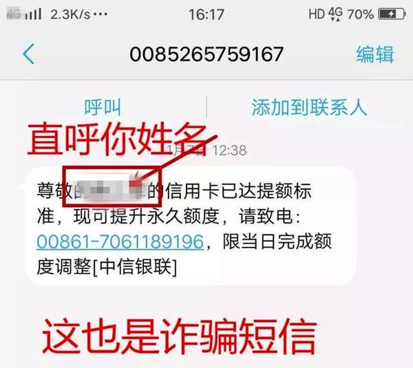 银行诈骗短信