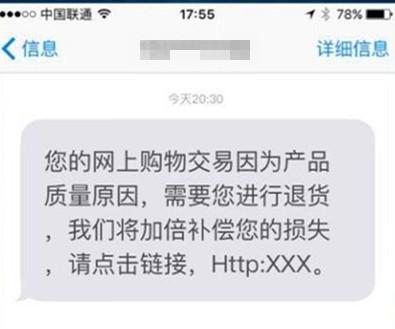 退货诈骗短信