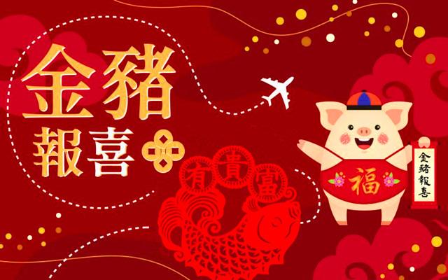 春节活动促销短信