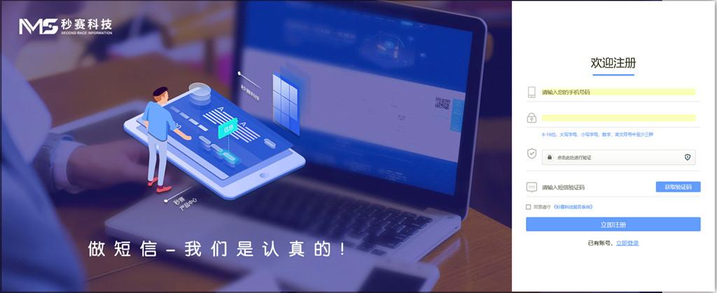 秒賽短信平臺注冊界面
