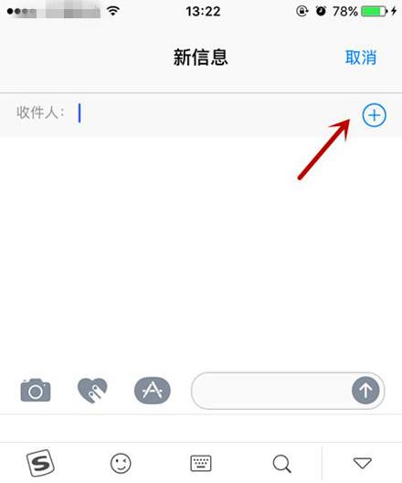 苹果/iphone手机群发短信
