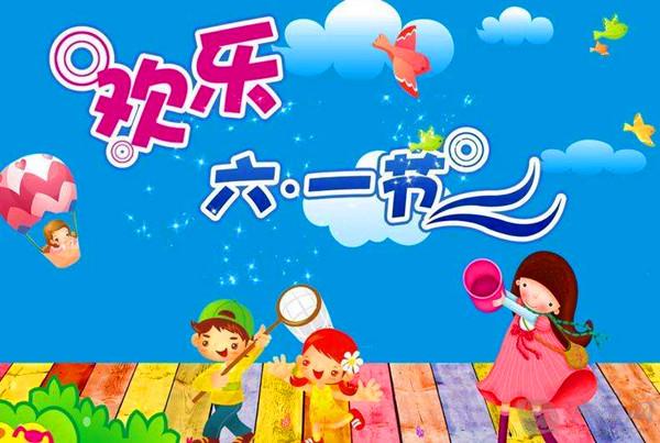儿童节活动促销短信