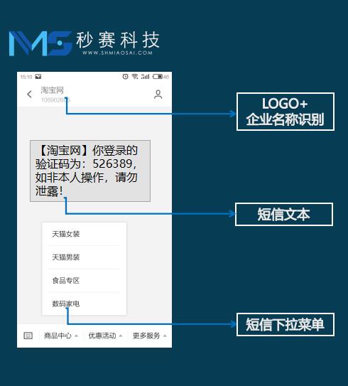 秒賽logo短信展示